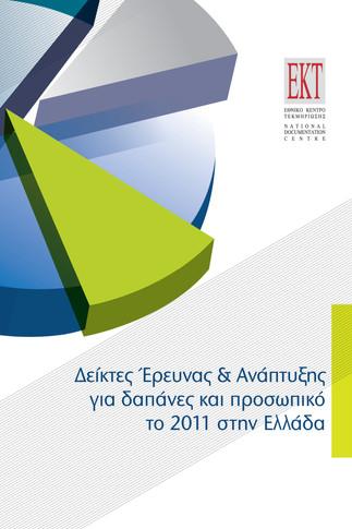 Δείκτες Έρευνας & Ανάπτυξης για δαπάνες και προσωπικό το 2011 στην Ελλάδα
