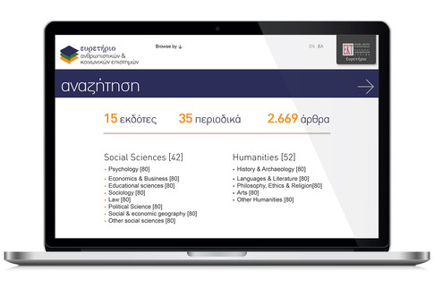 Ευρετήριο Ανθρωπιστικών και Κοινωνικών Επιστημών