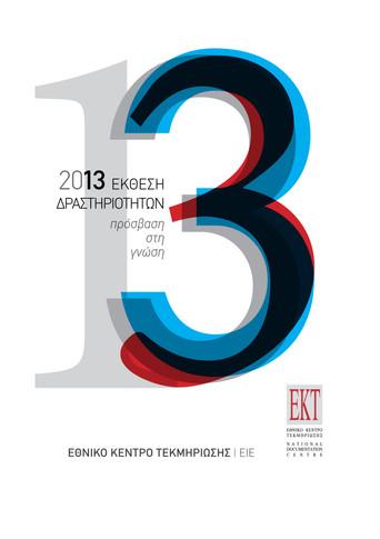 EKT Annual Report 2013
