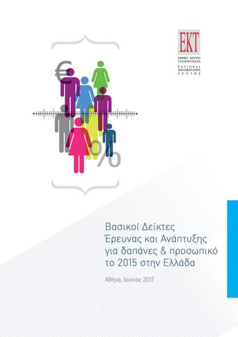 Βασικοί Δείκτες Έρευνας & Ανάπτυξης για δαπάνες και προσωπικό το 2015 στην Ελλάδα