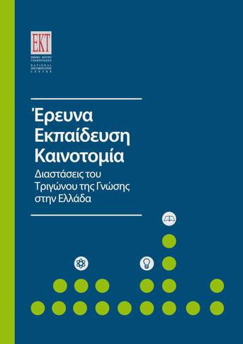 Έρευνα, Εκπαίδευση, Καινοτομία. Διαστάσεις του Τριγώνου της Γνώσης στην Ελλάδα