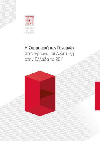 Η συμμετοχή των γυναικών στην Έρευνα και Ανάπτυξη (Ε&Α) στην Ελλάδα το 2011