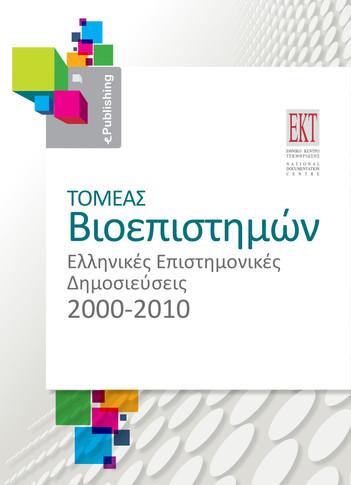 Τομέας Βιοεπιστημών: Ελληνικές Επιστημονικές Δημοσιεύσεις 2000-2010