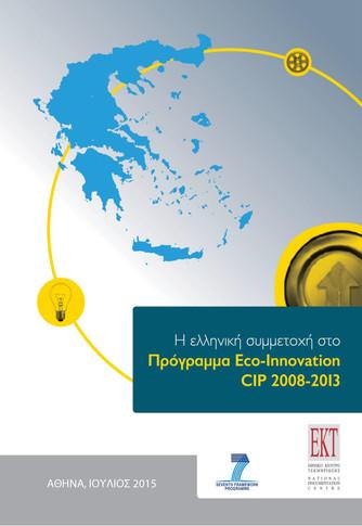 Η ελληνική συμμετοχή στο Πρόγραμμα Eco-Innovation 2008-2013