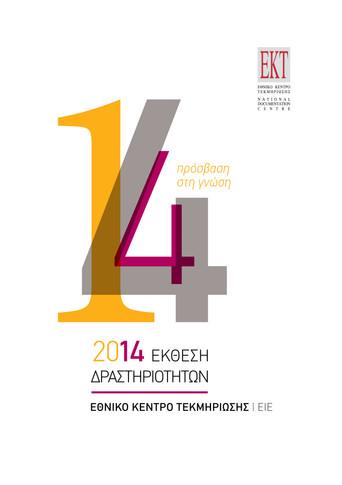 EKT Annual Report 2014