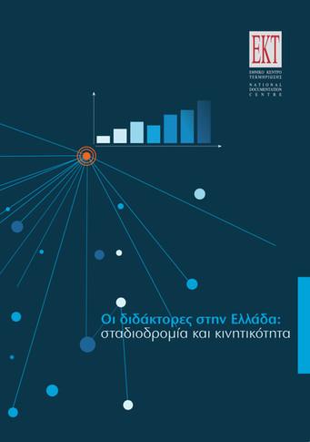 Οι διδάκτορες στην Ελλάδα: σταδιοδρομία και κινητικότητα