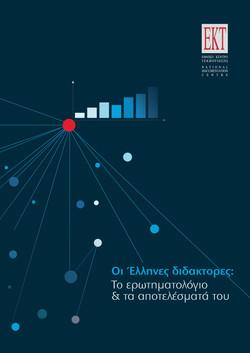 metrics.ekt.gr report design