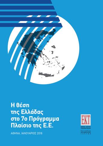 Η θέση της Ελλάδας στο 7ο ΠΠ