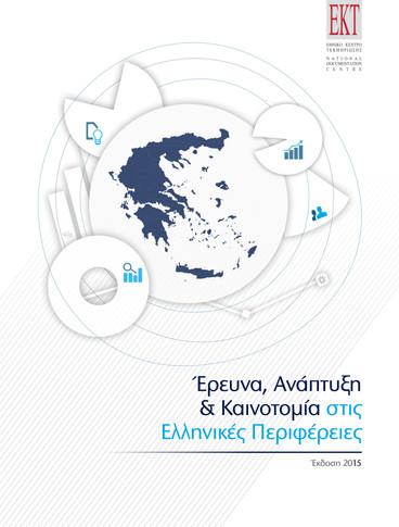 Έρευνα, Ανάπτυξη και Καινοτομία στις Ελληνικές Περιφέρειες – Έκδοση 2015
