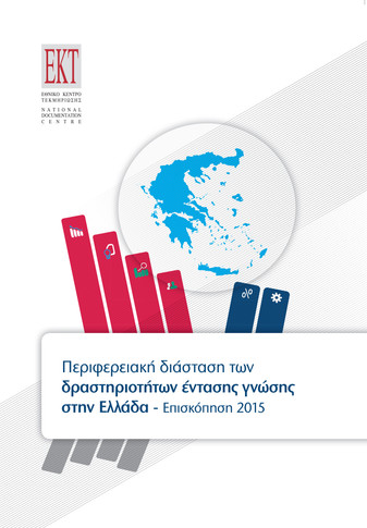 Περιφερειακή διάσταση των δραστηριοτήτων έντασης γνώσης  στην Ελλάδα, Επισκόπηση 2015