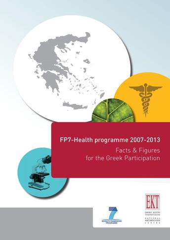 Η ελληνική συμμετοχή στα προγράμματα Health και Innovative Medicines Initiative για την Έρευνα της ΕΕ την περίοδο 2007-2013