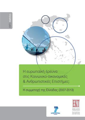 Η ευρωπαϊκή έρευνα στις Κοινωνικο-οικονομικές και Ανθρωπιστικές  Επιστήμες: η συμμετοχή της Ελλάδας (2007-2013)