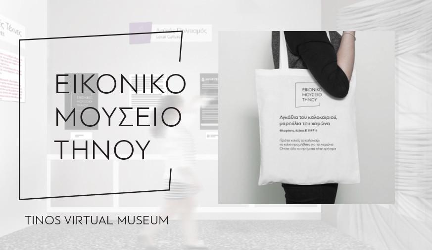 tinos virtual museum
