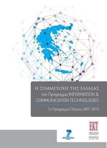 Η συμμετοχή της Ελλάδας στο Πρόγραμμα FP7-ICT, Τεχνολογίες Πληροφορίας & Επικοινωνιών, 7ο Πρόγραμμα Πλαίσιο 2007-2013
