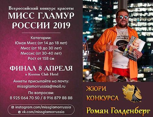 КАСТИНГ! Всероссийский конкурс красоты «Мисс Гламур России 2019»
