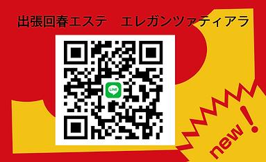 新QRコード.png