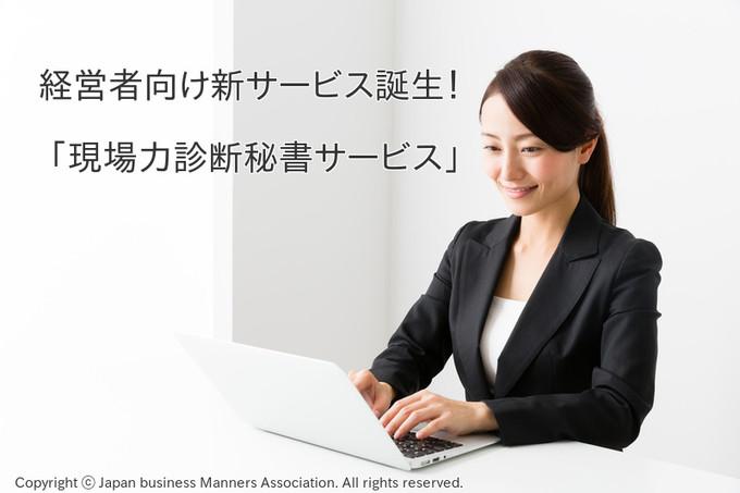 12月14日 経営者向け新サービス誕生!「現場力診断秘書サービス」