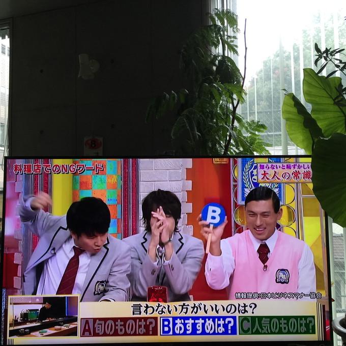 日本テレビ「スクール革命!」に情報提供致しました。