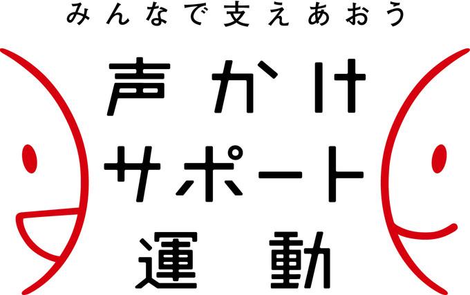 日本ビジネスマナー協会は「声かけ・サポート運動」に賛同致します。