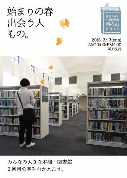 図書館蚤の市2016フライヤー表