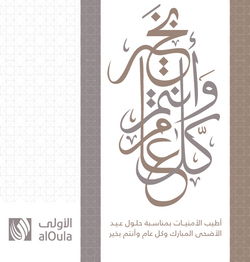 Eid Al-Adha greeting e-card