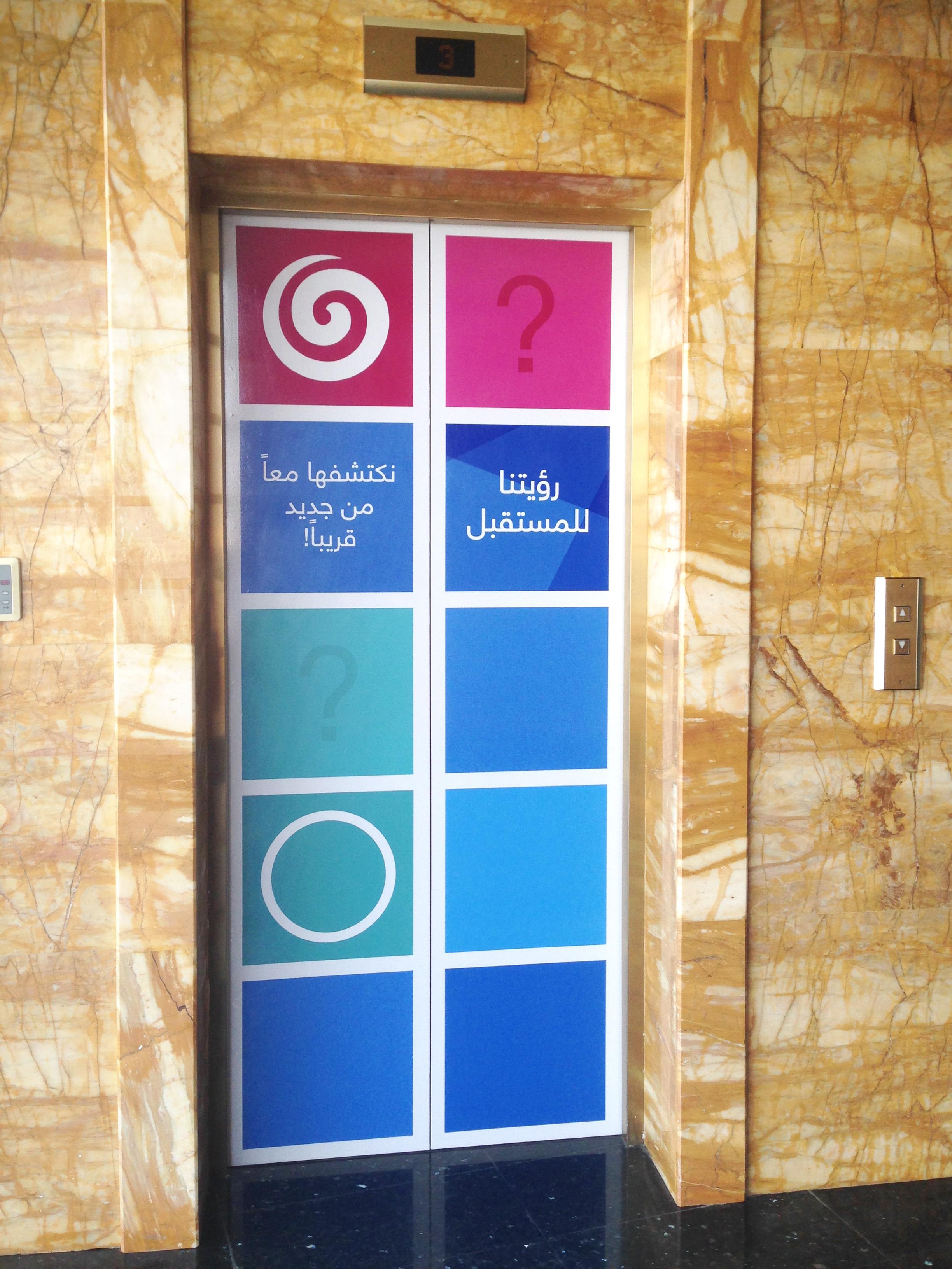Elevator 2 I teaser