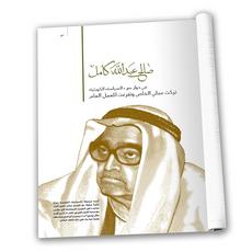 Dallah Al-Barakah