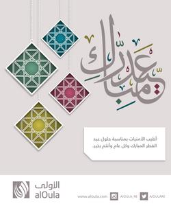 Eid Al-Fiter greeting e-card