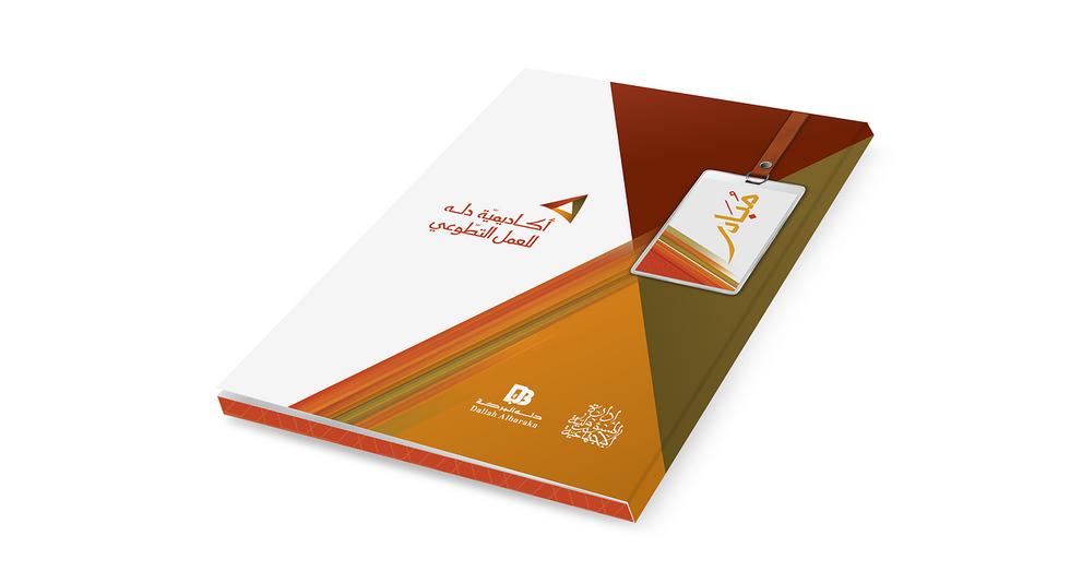 academy-folder1.png