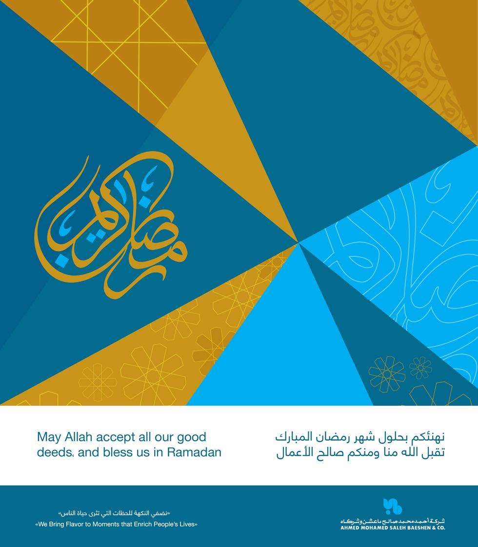 e-ramadan 2015.png