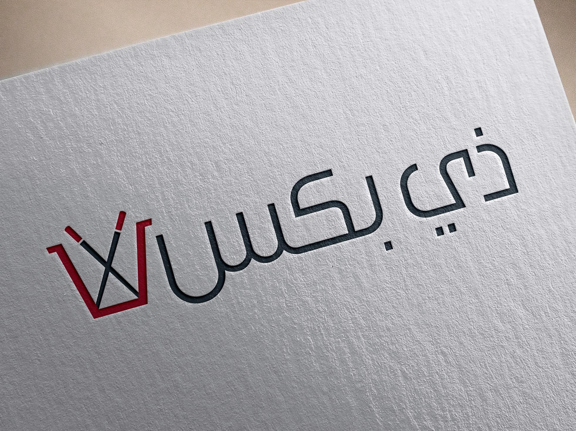 Arbaic logo version