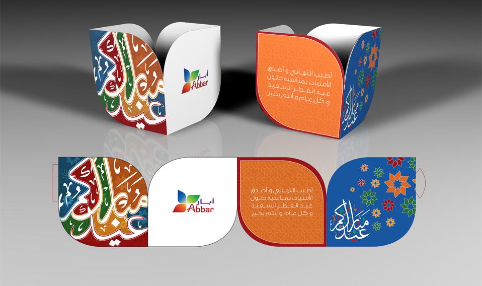 eid alfiter greeting card