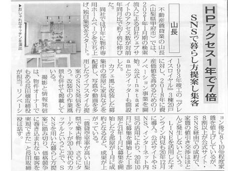 弊社の取り組みが、全国賃貸住宅新聞に掲載されました。