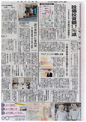 山梨日日新聞 2019年8月9日付