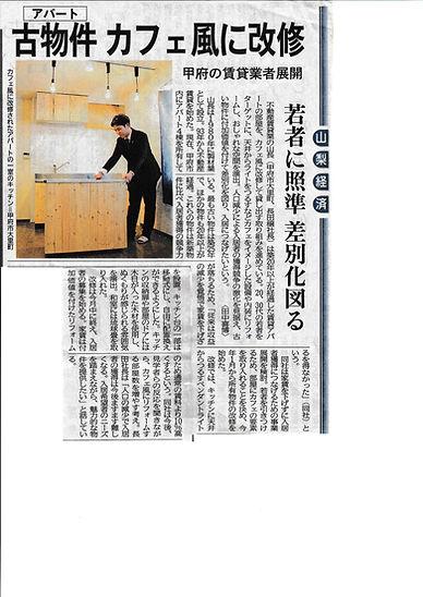 山日新聞 Elegantroom取材