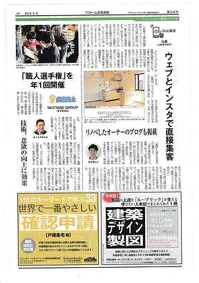 リフォーム産業新聞 2019年2月4日付