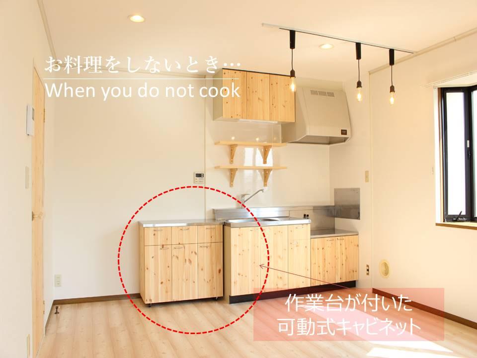 料理をしない時は、キャビネットが収納でき、キッチンと一体化できます。