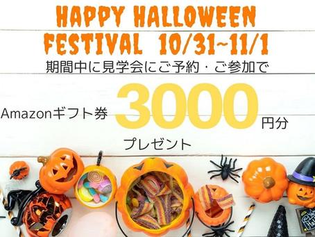 Halloween特別企画、緊急開催。