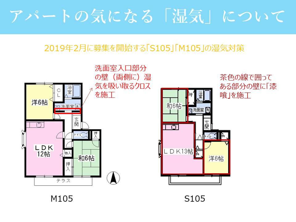 S105号室は、玄関エントランスに漆喰を施工しています/またM105号室は、洗面所入り口部分の壁に、調湿作用が期待できる特殊なクロスを施工するので、湿気対策としては万全です。