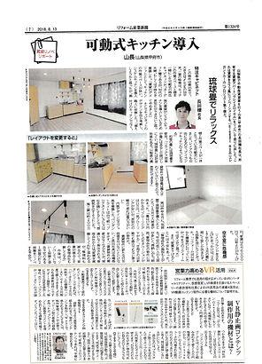 リフォーム産業新聞 2018年8月13日付