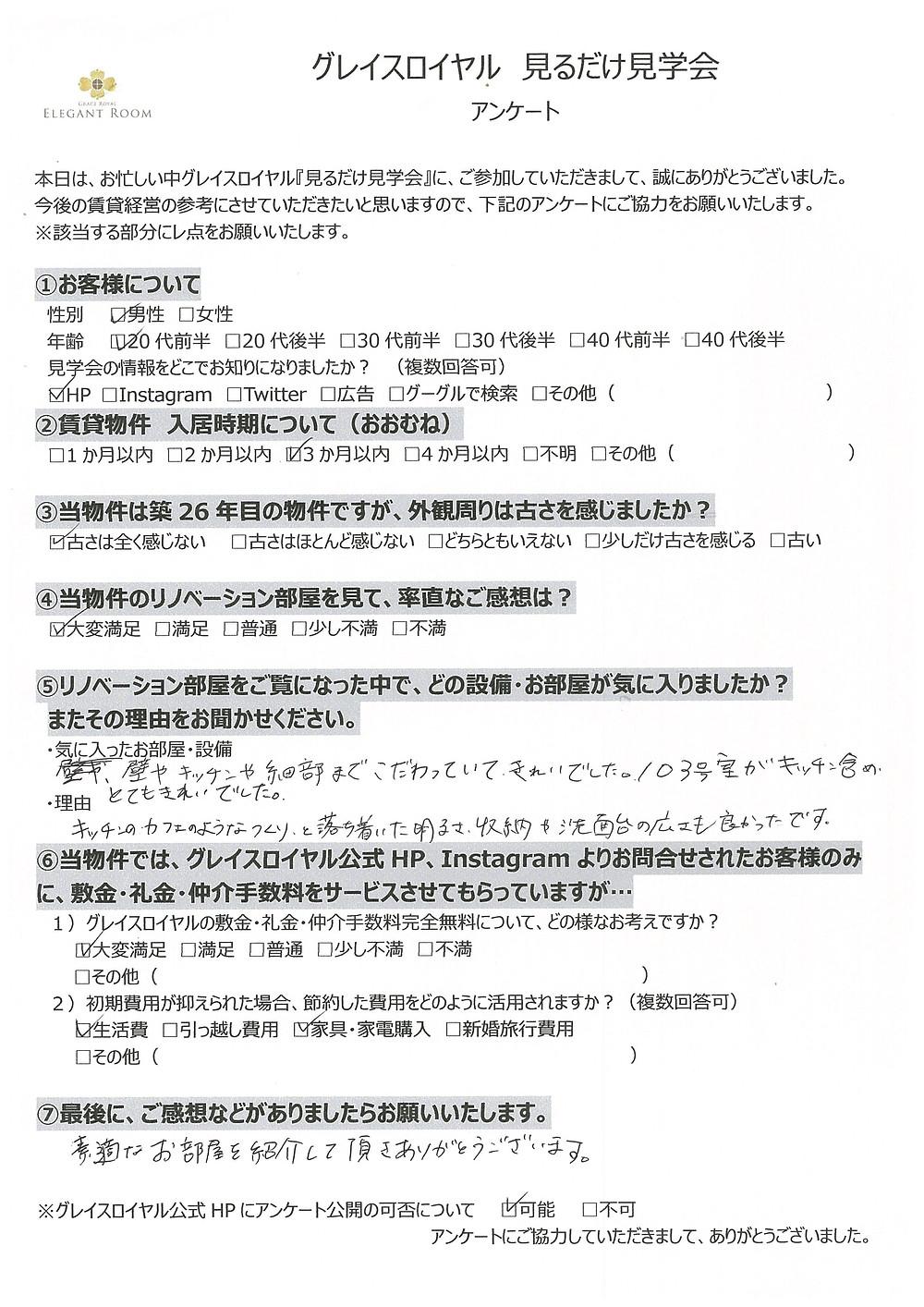 6月18日見学会アンケート