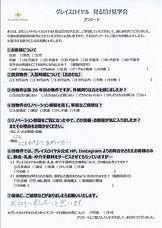 2021年9月8日 見学会アンケート