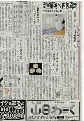 山梨日日新聞 2018年12月14日付