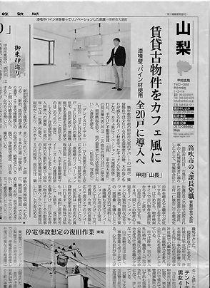 産経新聞【山梨版】2019年2月14日付