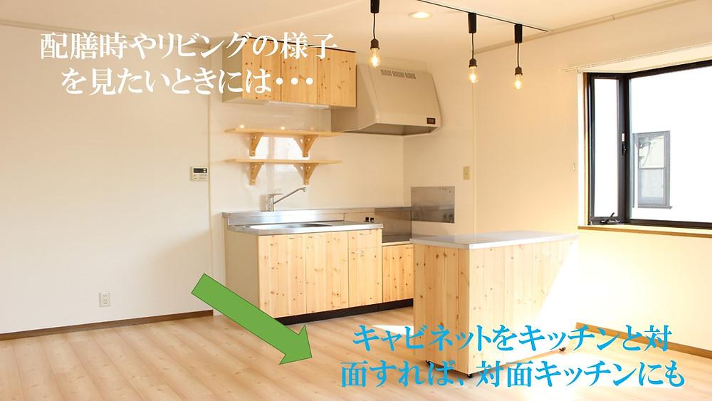 賃貸の対面キッチンは場所をとってしまうのでLDK全体が狭くなってしまいますが、キャビネットならばLDKを最大限に活用できます