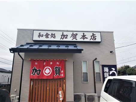 あの有名和食店が、グレイスロイヤルすぐ近くに!騙されたと思って、ぜひ一度行って下さい。