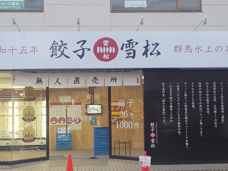 餃子の有名店・雪松が、グレイスロイヤルのすぐ近くにOPENしました。