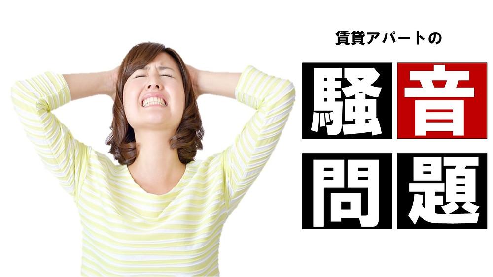 賃貸物件の騒音問題
