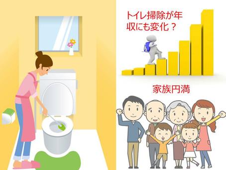 〇〇〇の掃除をまめにすると、年収がアップする!? - 家庭円満効果も…??