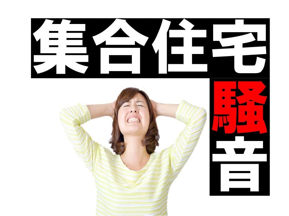 集合住宅のクレームで一番多いのは騒音